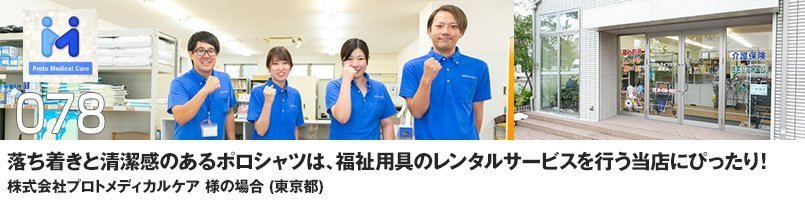 【訪問取材】ユナイテッドアスレ5051 ドライCVCボタンダウンポロシャツ(ポケ付)をご購入頂いた株式会社プロトメディカルケア様